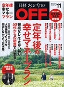 日経おとなのOFF2017年11月号