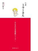 小説ミラーさん -みんなの日本語初級シリーズ-