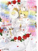 【期間限定価格】花冠の王国の花嫌い姫6 祝福の赤薔薇