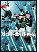 機動戦士ガンダム サンダーボルト 外伝 2(ビッグコミックススペシャル)