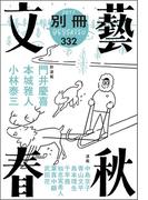別冊文藝春秋 電子版16号(文春e-book)