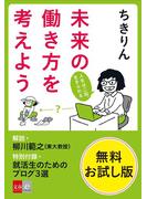 「未来の働き方を考えよう」無料お試し版(文春e-book)