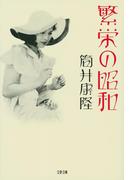 繁栄の昭和(文春文庫)