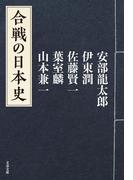 合戦の日本史(文春文庫)