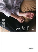 みなそこ(新潮文庫)