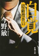 自覚―隠蔽捜査5.5―(新潮文庫)(新潮文庫)