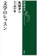 文学のレッスン(新潮選書)(新潮選書)