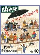 the座40号 イーハトーボの劇列車(1999)
