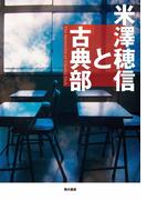 米澤穂信と古典部(角川書店単行本)