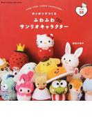 ボンボンでつくるふわふわサンリオキャラクター 作品点数35 (Heart Warming Life Series)(Heart Warming Life Series)