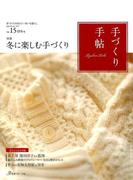 手づくり手帖Vol.15初冬号