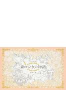 森の少女の物語 わたしの塗り絵POST CARD BOOK