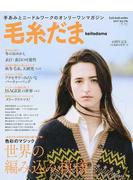 毛糸だま Vol.176(2017冬号) 世界の編み込み模様