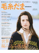 毛糸だま Vol.176(2017冬号) 世界の編み込み模様 (Let's knit series)