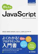 かんたんJavaScript ECMAScript2015対応版 (プログラミングの教科書)