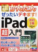 今すぐ使えるかんたんぜったいデキます!iPad超入門 新iPad/Pro/mini 4対応版 改訂2版