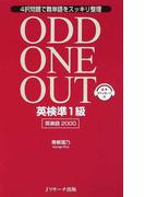 ODD ONE OUT 英検準1級英単語2000
