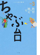 ちゃぶ台 ミシマ社の雑誌 Vol.3 教育×地元号