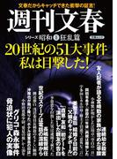 【全1-2セット】週刊文春 シリーズ昭和