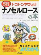 トコトンやさしいナノセルロースの本 (B&Tブックス 今日からモノ知りシリーズ)