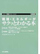 シリーズ環境ソリューション企業総覧 企業の環境部門担当者のための環境・エネルギーがサクッとわかる本