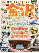 金沢おさんぽマップ てのひらサイズ 2017 (ブルーガイド・ムック)(ブルーガイドムック)