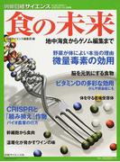 食の未来 地中海食からゲノム編集まで (別冊日経サイエンス)