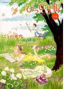 ぴっぴら帳 後編 (ACTION COMICS)(アクションコミックス)
