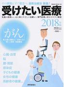 受けたい医療 その病気にすぐ役立つ、最新治療法厳選! 2018年版