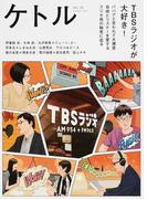 ケトル VOL.39(2017October) 特集:TBSラジオが大好き!