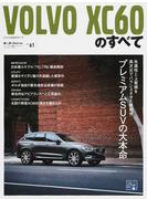 VOLVO XC60のすべて