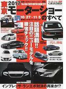 2017東京モーターショーのすべて モーターショー速報