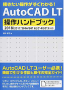 AutoCAD LT操作ハンドブック 描きたい操作がすぐわかる!