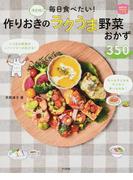 毎日食べたい!作りおきのラクうま野菜おかず350 決定版! (ほめられHappyレシピ)