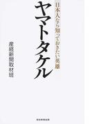 ヤマトタケル 日本人なら知っておきたい英雄