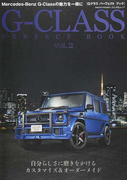 G-CLASS PERFECT BOOK 2