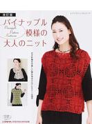 パイナップル模様の大人のニット かぎ針編みの美しい編み地のウエアとストール28点 改訂版