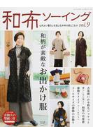 和布ソーイング vol.9 心地よい暮らしを楽しむ和布の服とこもの