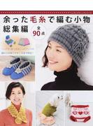 余った毛糸で編む小物総集編全90点 ソックス・ニットパンツの編み方を解りやすく写真で解説!