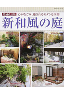 新和風の庭 心がなごみ、癒されるモダンな空間 全550点 増補改訂版