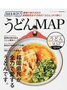 ももち浜ストアうどんMAP 福岡県民おすすめの「うどん」が1冊に!