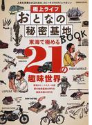 極上ライフおとなの秘密基地BOOK 東海で極める21の趣味世界 (ぴあMOOK中部)(ぴあMOOK中部)