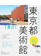 いまこそ歩きたい東京都美術館