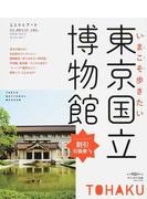 いまこそ歩きたい東京国立博物館