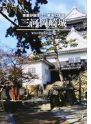 三河岡崎城 家康が誕生した東海の名城