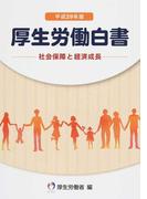 厚生労働白書 平成28年度厚生労働行政年次報告 平成29年版 社会保障と経済成長