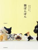 猫ぽんぽん 毛糸を巻いてつくる個性ゆたかな動物