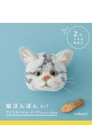 猫ぽんぽんKIT アメリカンショートヘア(シルバー)55mm