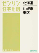 ゼンリン住宅地図北海道札幌市 3 東区
