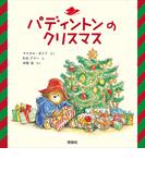 パディントンのクリスマス (絵本「クマのパディントン」シリーズ)